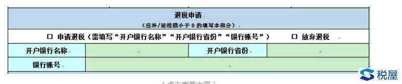 个税纳税申报表8大变化